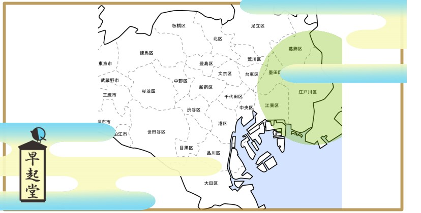 江戸東京東