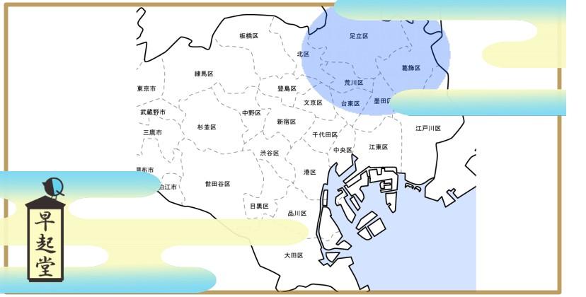 江戸東京北