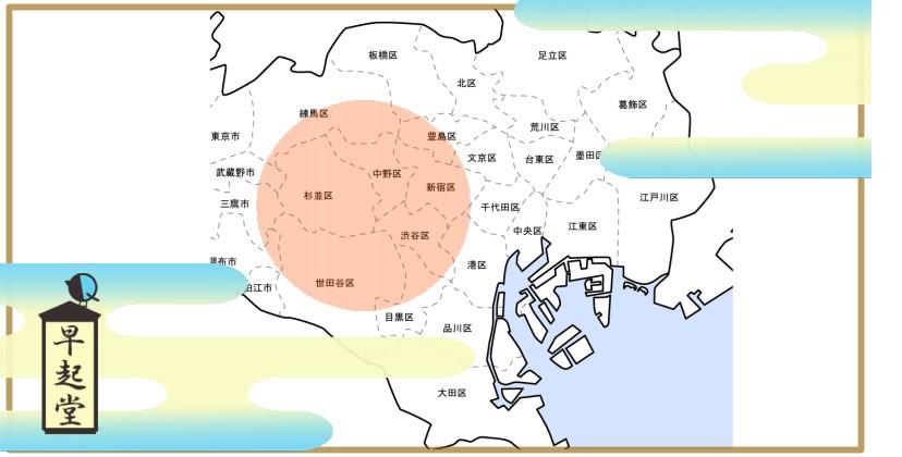 江戸東京西