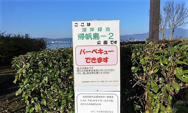 琵琶湖周辺旅2019 琵琶湖湖岸緑地