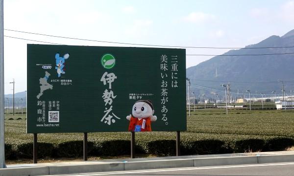 三重和歌山の早春旅 ぷらっとパーク鈴鹿付近