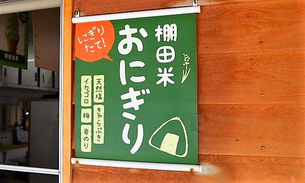 キャンピングカーで夏の長旅 道の駅千枚田ポケットパーク