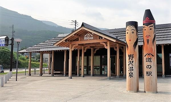 キャンピングカーで夏の長旅 道の駅野沢温泉