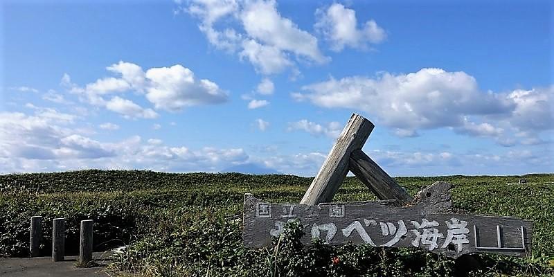 北海道東北旅2020 サロベツ海岸