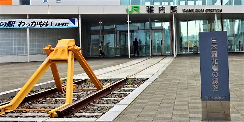 北海道東北旅2020 日本最北端の線路