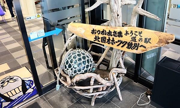 北海道東北旅2020 道の駅オホーツク紋別