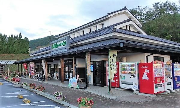 北海道東北旅2020 道の駅さんのへ