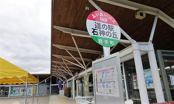 北海道東北旅2020 道の駅石神の丘