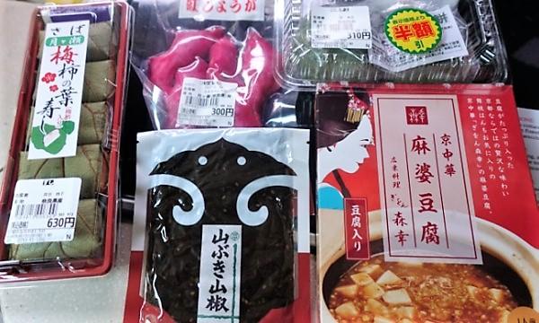 2021近畿~山陰大横断の春旅 道の駅お茶の京都みなみやましろ村で買ったもの
