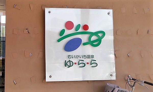 2021近畿~山陰大横断の春旅 道の駅むいかいち温泉のお風呂