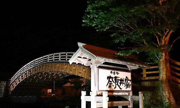 2021みちのく夏紀行 奈良井・木曾の大橋ライトアップ