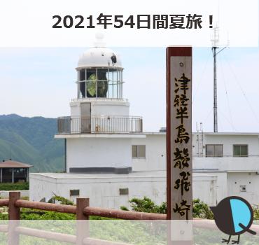 2021年54日間夏旅!!