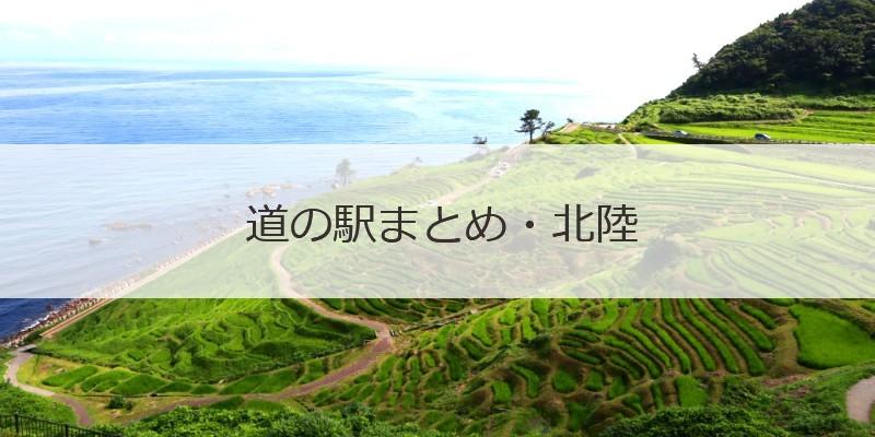 道の駅まとめ・北陸 トップ画像