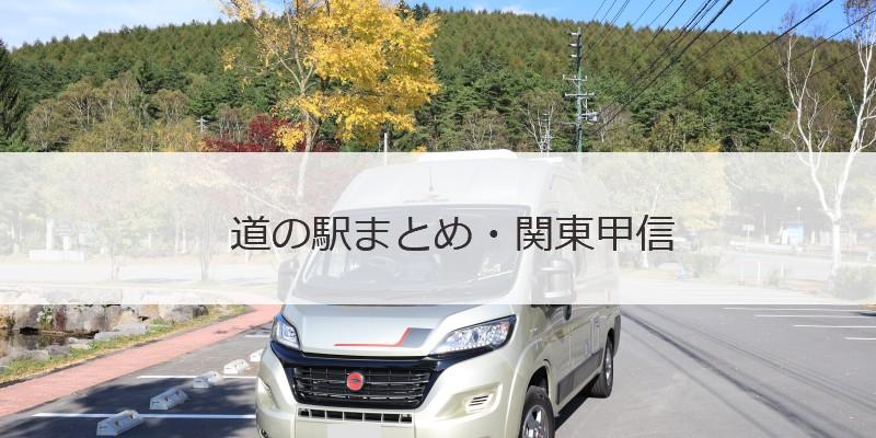 道の駅まとめ・関東甲信 トップ画像