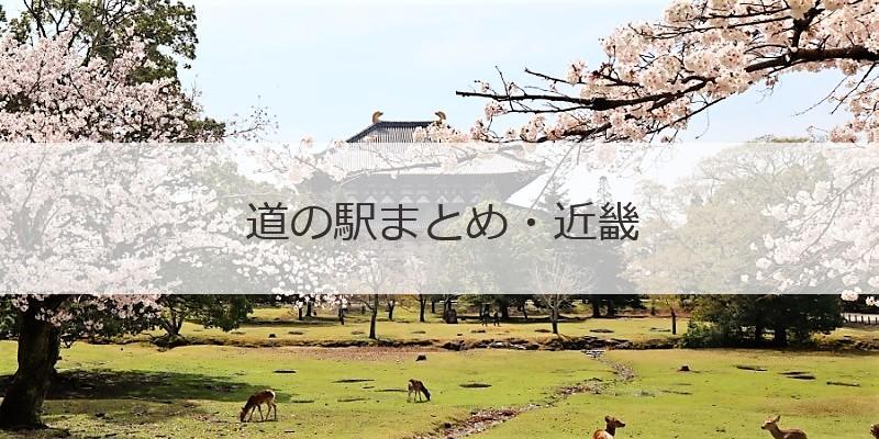 道の駅まとめ・近畿 トップ画像