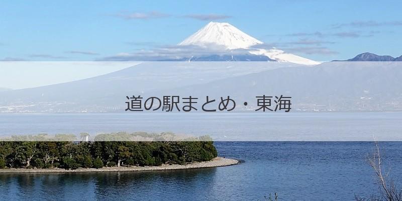 道の駅まとめ・東海 トップ画像
